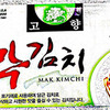 Korean Food Co. Issues Allergy Alert on Undeclared Shrimp in Mak Kimchi